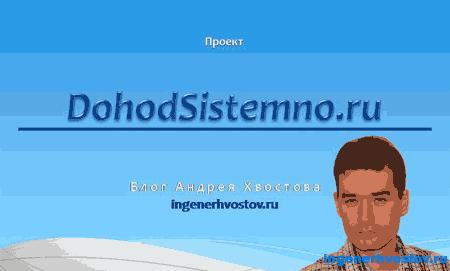 DohodSistemno.ru. Запуск проекта DohodSistemno.ru