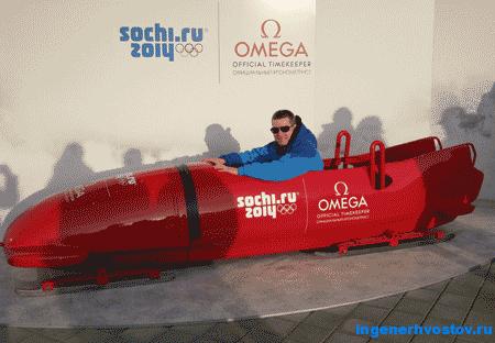 Пост 16: Олимпийские Игры в Сочи 2014. Нестандартный подход...