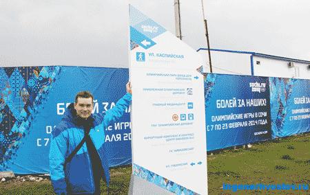 Пост 19: Олимпийские Игры в Сочи 2014. Морозный Саратов