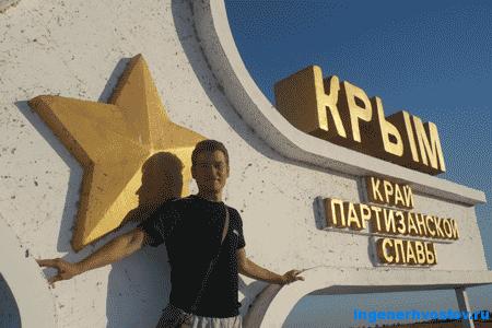 Хвостов Андрей в Крыму