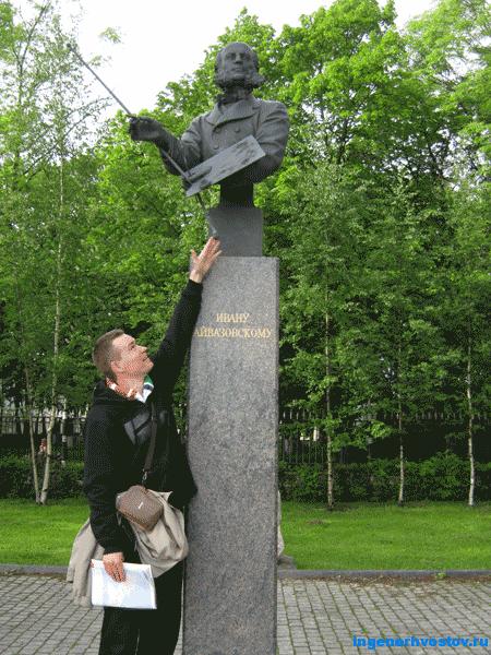 Хвостов Андрей. Памятник художнику Айвазовскому в Кронштадте