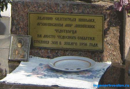 Памятник Николаю Чудотворцу в Самаре
