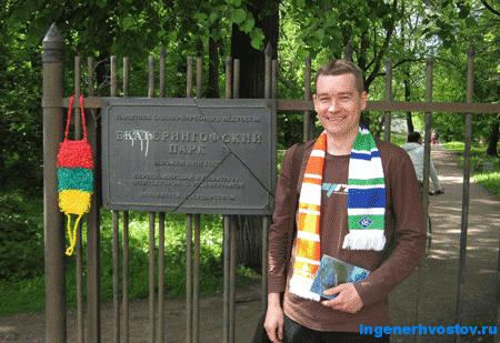 Хвостов Андрей в Екатерингофском парке