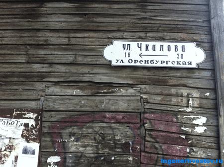 Таблички улиц в Самаре