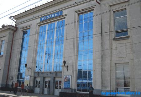 Железнодорожный вокзал в Рязани