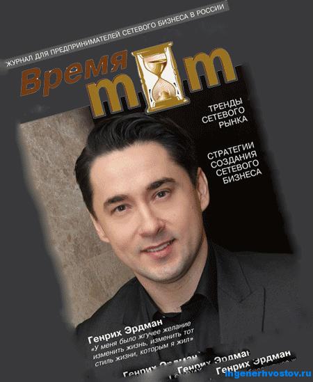 Генрих Эрдман в журнале Время МЛМ