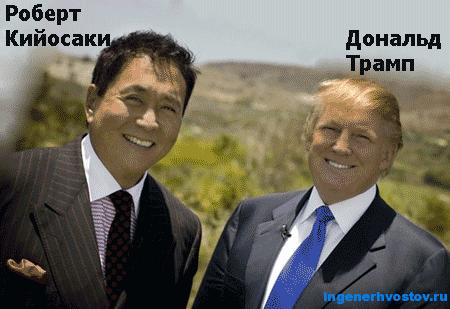 Дональд Трамп с Робертом Кийосаки