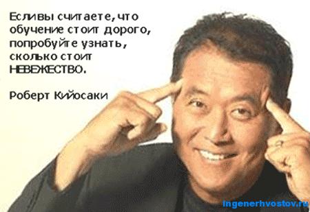 Роберт Кийосаки о невежестве