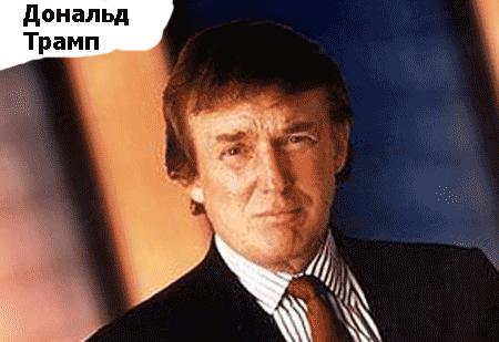 Дональд Трамп. История успеха