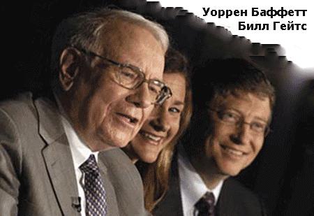 Уоррен Баффетт с Биллом Гейтсом
