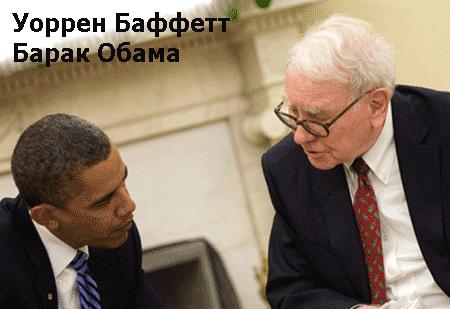 Уоррен Баффет с Бараком Обамой