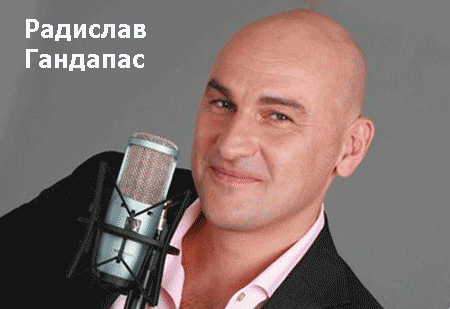 Радислав Гандапас. История успеха