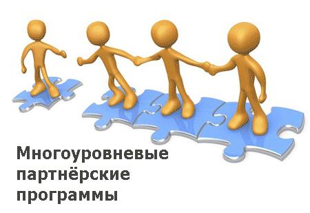Многоуровневые партнёрские программы
