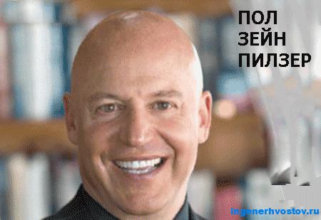 Пол Зейн Пилзер. История успеха создателя индустрии Велнес wellness