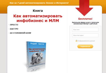 Сайт доходсистемно.ру