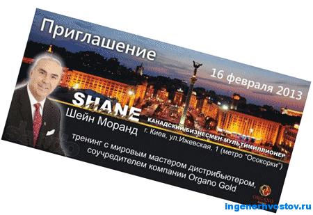 Шейн Моранд в России