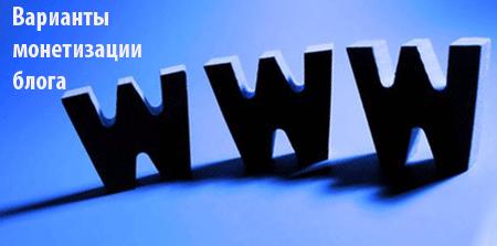 варианты монетизации блога