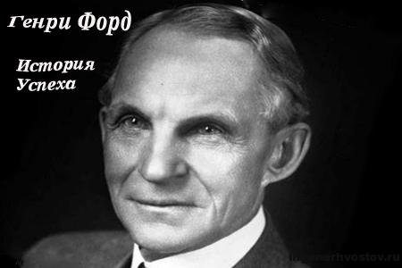 Генри Форд. История успеха