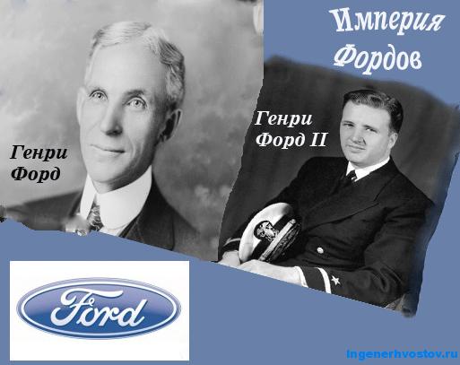 Генри Форд фото