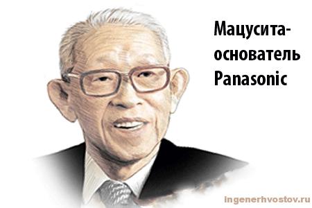Мацусита — основатель компании Панасоник
