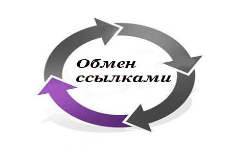 обмен ссылками бесплатно
