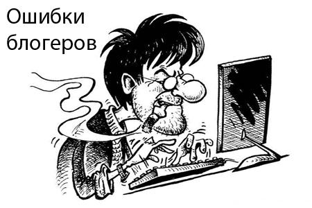 Советы блогерам