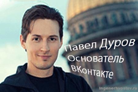 Павел Дуров. История успеха основателя социальной сети ВКонтакте