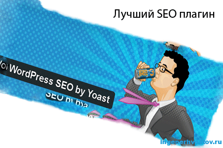 SEO плагин для WordPress (Вордпресс) - WordPress SEO by Yoast