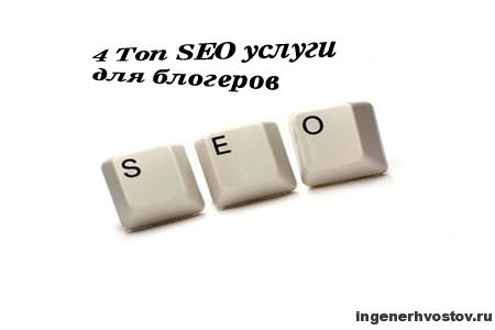 seo услуги. 4 Топ SEO услуги для блогеров