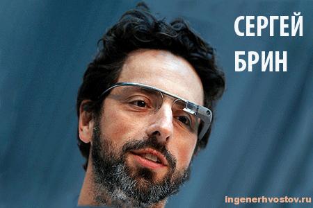 Основатель Гугл. Сергей Брин