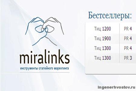 Миралинкс (Miralinks) – продвижение молодых сайтов статьями