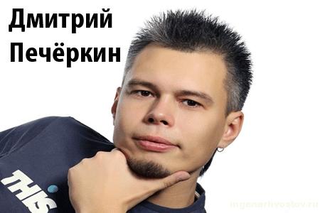Дмитрий Печёркин. История успеха инфобизнесмена съевшего слона