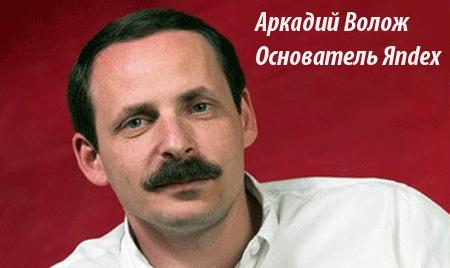 Основатель Яндекса. Аркадий Волож