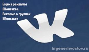 Биржа рекламы ВКонтакте. Реклама в группах ВКонтакте