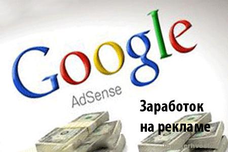 Google Adsense – заработок на рекламе. Монетизация сайта с Гугл Адсенс (Google Adsense)
