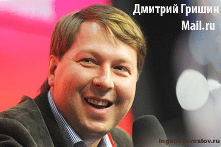 Дмитрий Гришин маил ру