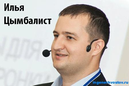 Илья Цымбалист. История успеха