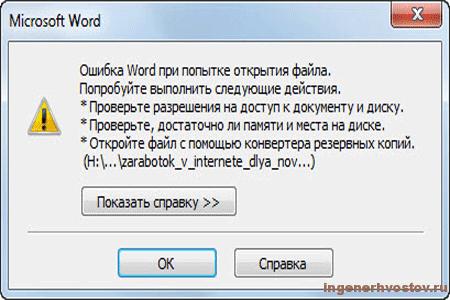 Ошибка при открытии файла Word. Решение есть