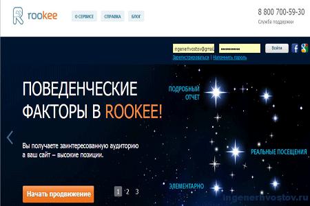 rookee. поведенческие факторы сайта