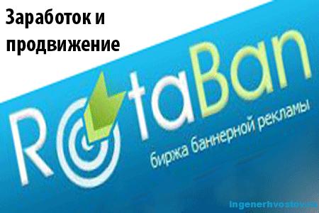 Ротабан (Rotaban) - биржа баннерной рекламы