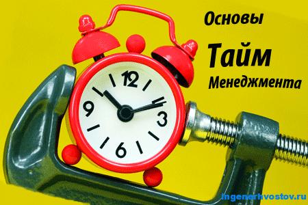 Тайм-менеджмент — 8 правил. Основы Time management