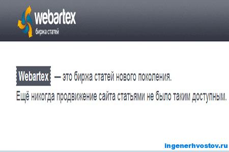 WebArtex (Вебартекс) - статейное продвижение сайта