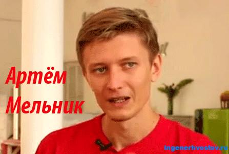 Артём Мельник. Лайфстайл, свободная жизнь  Интернет бизнесмена Артёма Мельника
