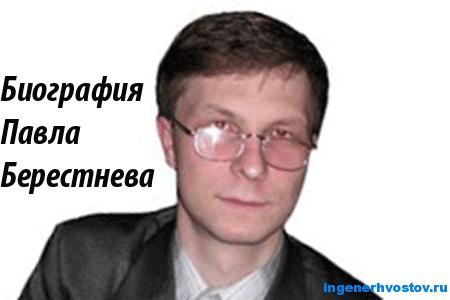 Павел Берестнев лига копирайтеров