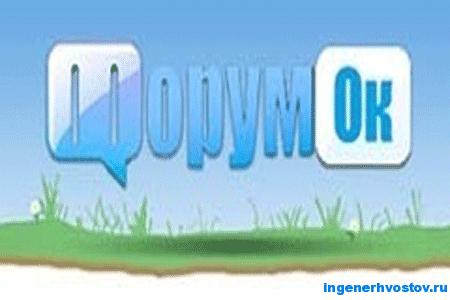 Forumok com (Форумок) — продвижение услуг в Интернете