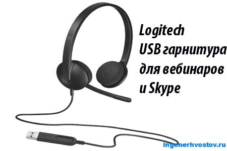 Logitech USB H340 гарнитура - наушники с гарнитурой для компьютера