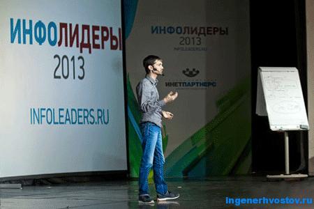 Макс Хигер - основатель сервиса рассылок Смартреспондер (SmartResponder ru)