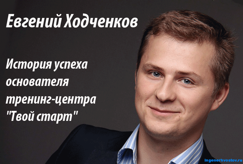 Евгений Ходченков. История успеха основателя тренинг-центра «Твой старт»