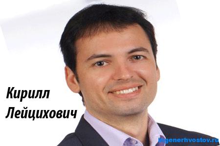 Кирилл Лейцихович. История успеха сетевика и инфобизнесмена