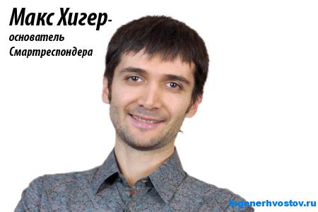 Макс Хигер — основатель сервиса рассылок Смартреспондер (SmartResponder ru)